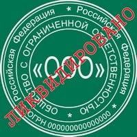 Ликвидация ООО Йошкар-Ола