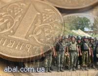 военный налог
