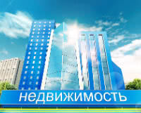 юридическая консультация по недвижимости