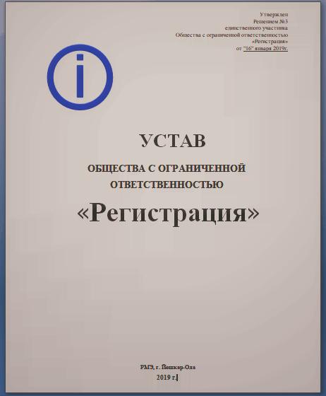 Устав ООО Основные требования Йошкар-Ола Марий Эл