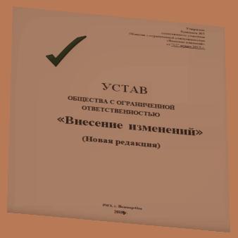 изменение устава ооо йошкар-ола марий эл